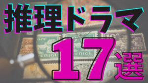 【日本の】推理ドラマのおすすめランキング・一覧!犯人はだれだ?