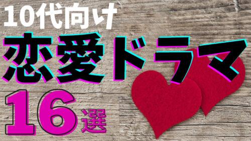恋愛ドラマ ランキング 10代