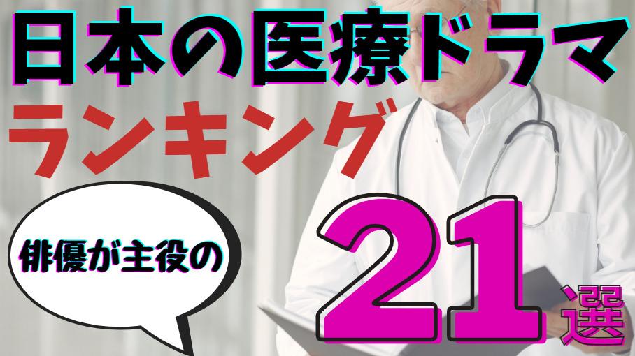 医療ドラマ 俳優