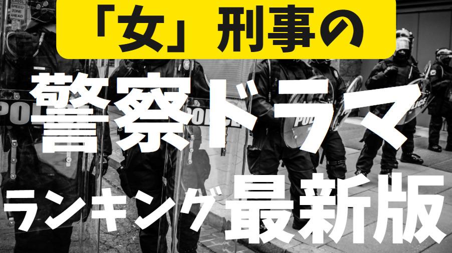 刑事ドラマ 主演 女優