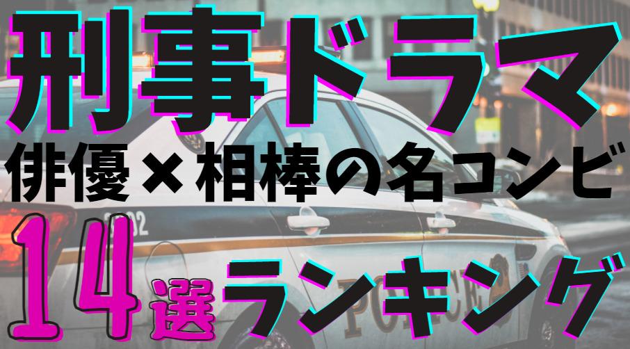 刑事ドラマ 俳優 脇役