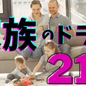 家族 ドラマ おすすめ