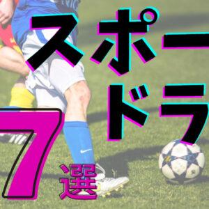 スポーツ ドラマ ランキング