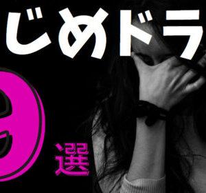 医療ドラマ・ランキング2021最新【女優が主役の9選】1位は?!