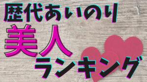 恋愛ドラマ・ランキング【10代向け】の人気作品16選!