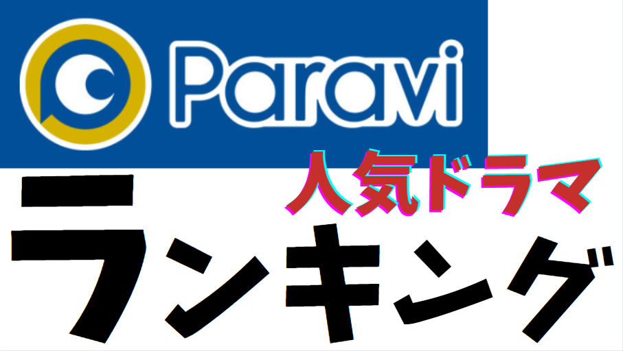 パラビ ドラマ